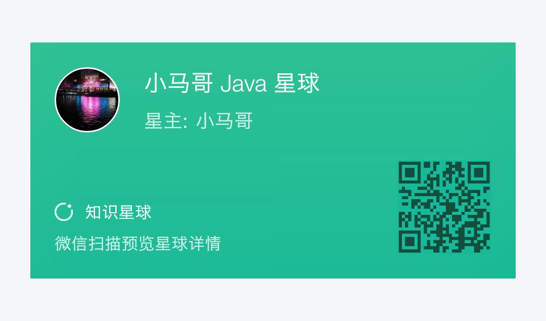 小马哥 Java 星球